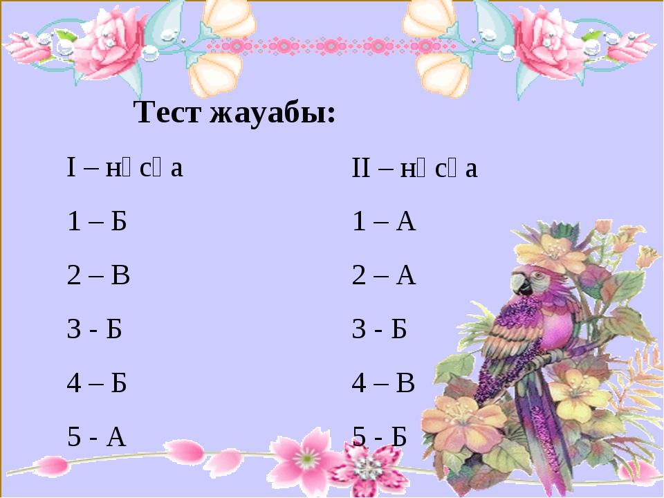 Тест жауабы: І – нұсқа 1 – Б 2 – В 3 - Б 4 – Б 5 - А ІІ – нұсқа 1 – А 2 – А...