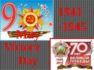 May Victory Day 1941 -1945