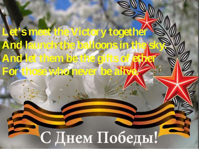 Let's meet the Victory together And launch the balloons in the sky. And let t...