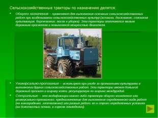 Сельскохозяйственные тракторы по назначению делятся: Общего назначения – прим