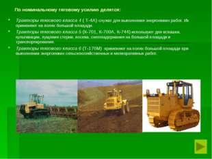 По номинальному тяговому усилию делятся: Тракторы тягового класса 4 ( Т-4А)