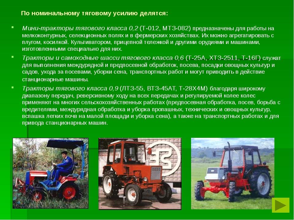 По номинальному тяговому усилию делятся: Мини-тракторы тягового класса 0,2 (...