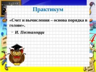 Практикум «Счет и вычисления – основа порядка в голове». И. Песталоцци