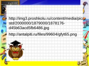 http://img3.proshkolu.ru/content/media/pic/std/2000000/1879000/1878176-d45b6