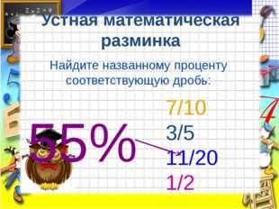 Устная математическая разминка Найдите названному проценту соответствующую др
