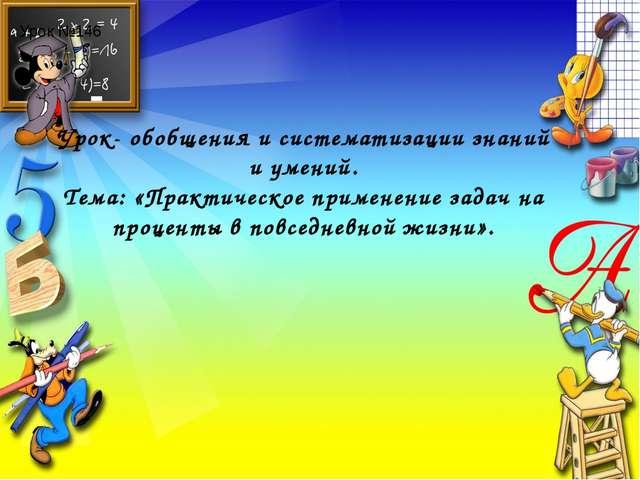 Урок- обобщения и систематизации знаний и умений. Тема: «Практическое примене...