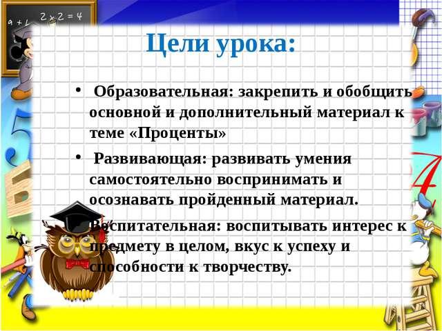Цели урока: Образовательная: закрепить и обобщить основной и дополнительный м...
