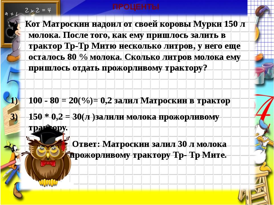 ПРОЦЕНТЫ в) Кот Матроскин надоил от своей коровы Мурки 150 л молока. После то...