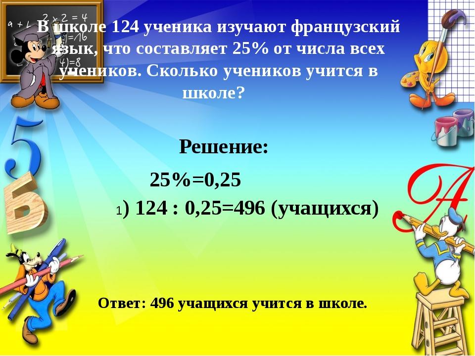 В школе 124 ученика изучают французский язык, что составляет 25% от числа все...