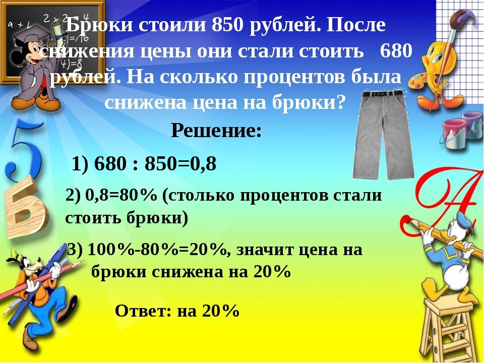 Брюки стоили 850 рублей. После снижения цены они стали стоить 680 рублей. На...