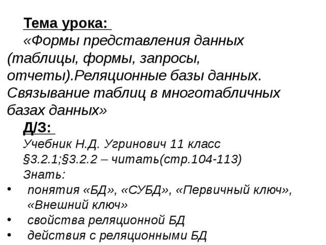 Тема урока: «Формы представления данных (таблицы, формы, запросы, отчеты).Рел...