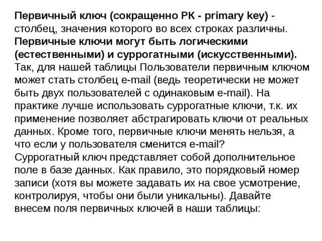 Первичный ключ (сокращенно РК - primary key) - столбец, значения которого во...