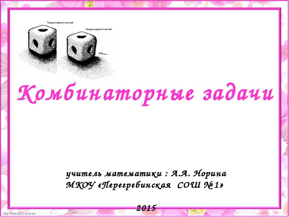 Комбинаторные задачи учитель математики : А.А. Норина МКОУ «Перегребинская СО...