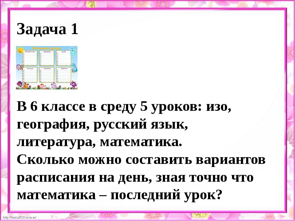 Задача 1 В 6 классе в среду 5 уроков: изо, география, русский язык, литератур...