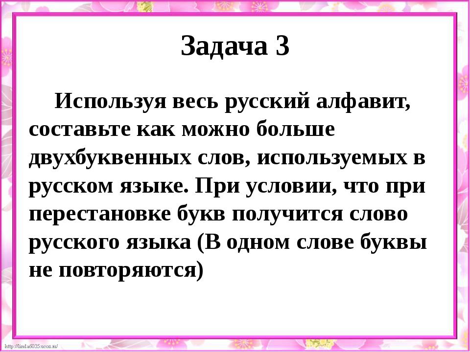 Задача 3 Используя весь русский алфавит, составьте как можно больше двухбукве...
