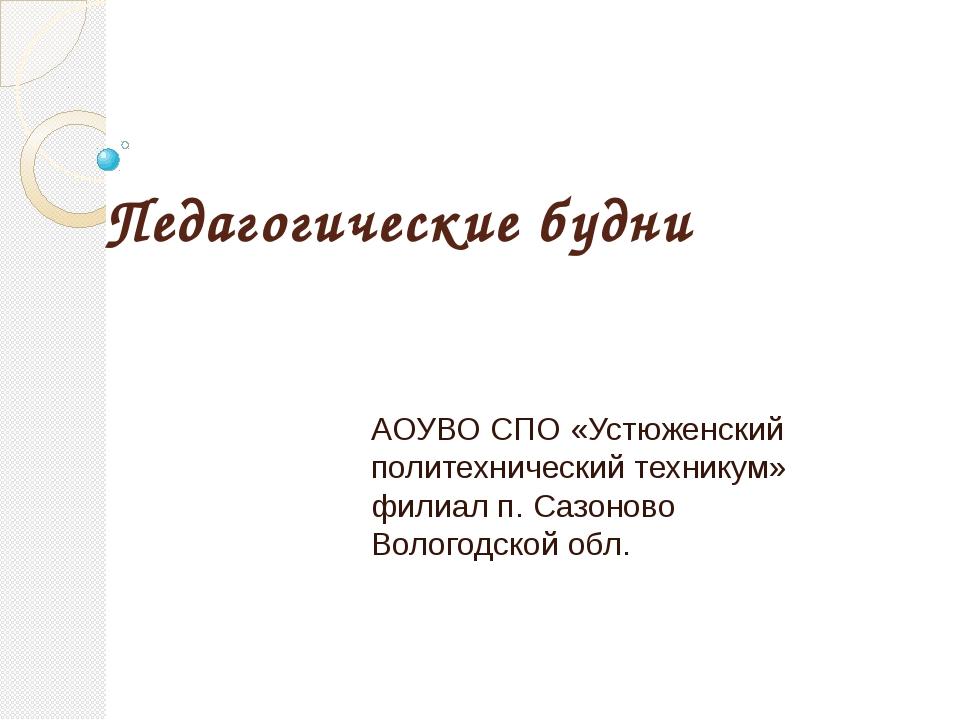 Педагогические будни АОУВО СПО «Устюженский политехнический техникум» филиал...