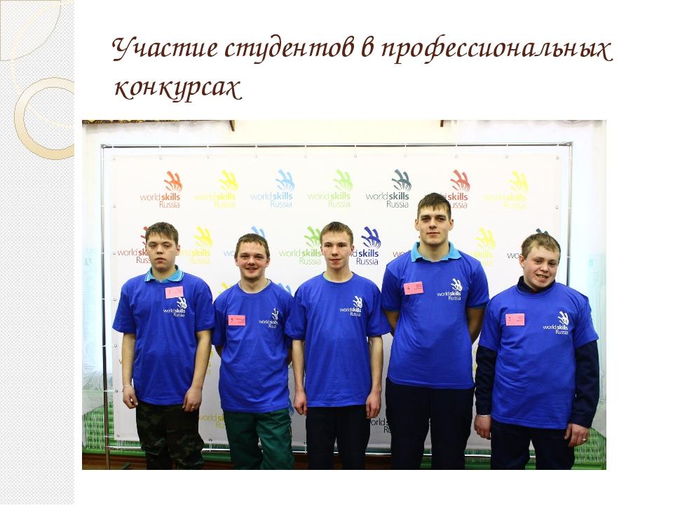 Участие студентов в профессиональных конкурсах