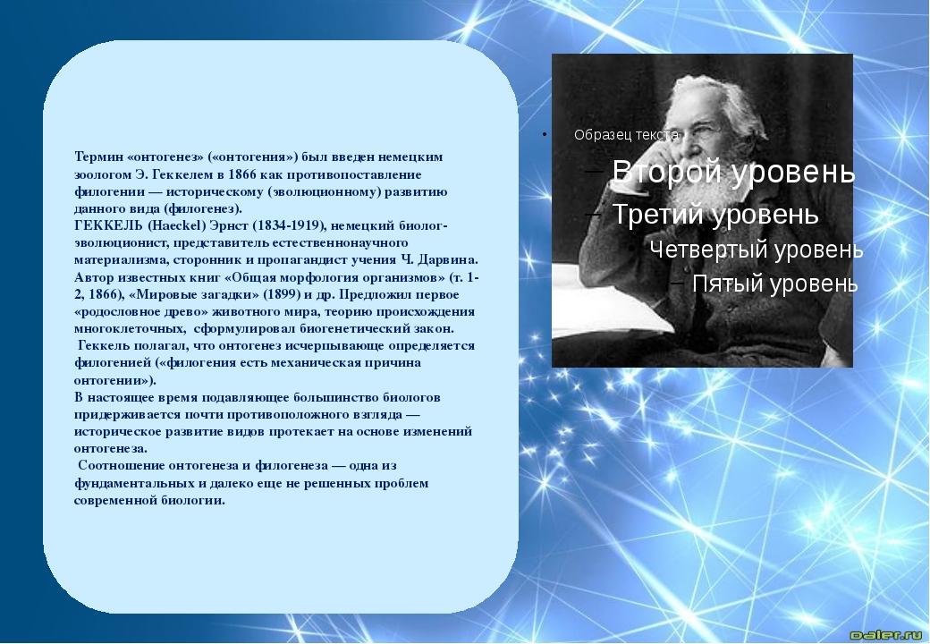Термин «онтогенез» («онтогения») был введен немецким зоологом Э. Геккелем в 1...