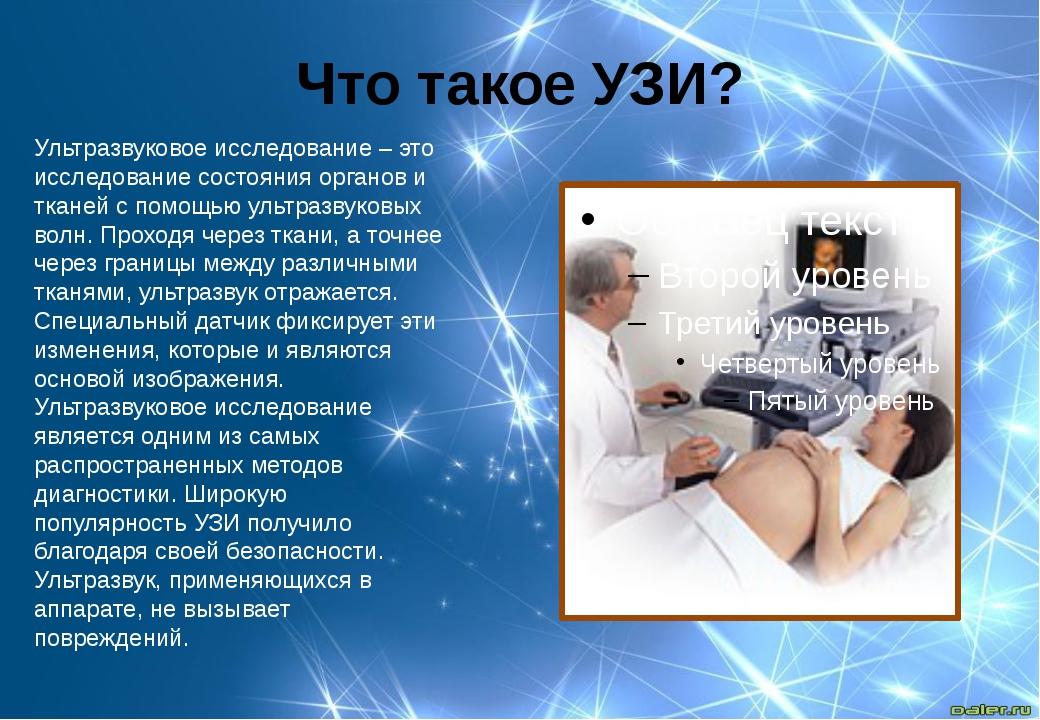 Что такое УЗИ? Ультразвуковое исследование – это исследование состояния орган...