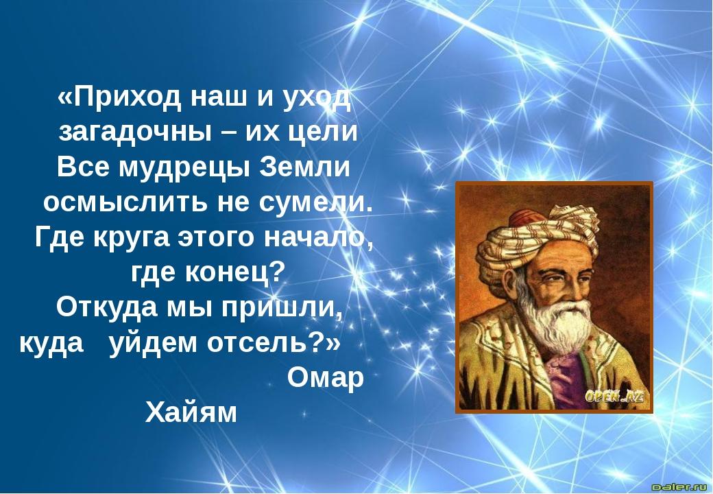 «Приход наш и уход загадочны – их цели Все мудрецы Земли осмыслить не сумели....