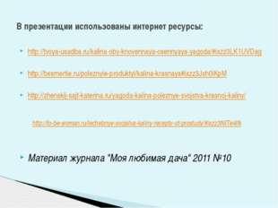 http://tvoya-usadba.ru/kalina-oby-knovennaya-osennyaya-yagoda/#ixzz3LK1UVDag