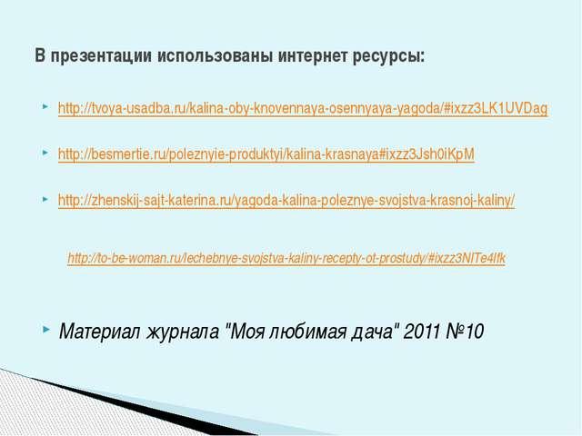 http://tvoya-usadba.ru/kalina-oby-knovennaya-osennyaya-yagoda/#ixzz3LK1UVDag...