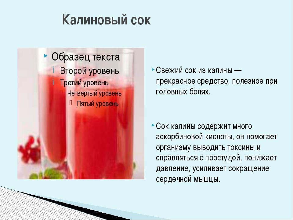 Свежий сок из калины — прекрасное средство, полезное при головных болях. Сок...