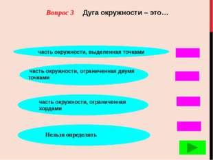 Задача №2 Найти х Выбери правильный ответ a) 69 b) 63 c) 66 d) 79 О Х 79 В А
