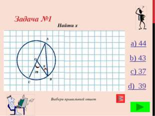 Задача №5 Найти х Выбери правильный ответ a) 90 b) 83 c) 86 d) 89 О 66 В А С