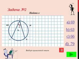 Вариант 1 Вариант 2 1.Через точку А окружности с центром С проведена касатель