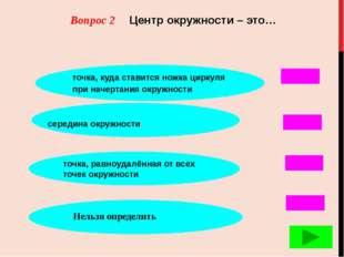 Задача №1 Найти х Выбери правильный ответ a) 44 b) 43 c) 37 d) 39 О Х 78 В А С