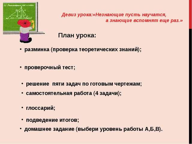 домашнее задание (выбери уровень работы А,Б,В). План урока: разминка (проверк...
