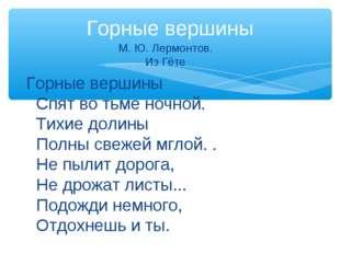 М. Ю. Лермонтов. Из Гёте Горные вершины Спят во тьме ночной. Тихие долины