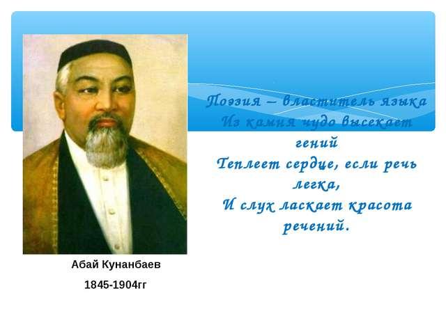 Афоризмы на казахском языке перевод