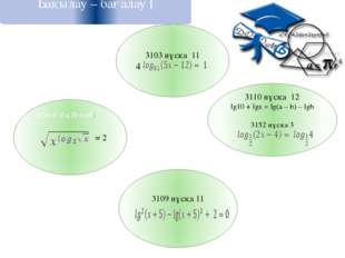 Бақылау – бағалау II 1 2 3 4 a b c d e f