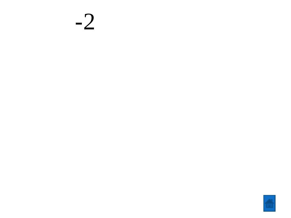 4-6 ұпай - 3 7-10 ұпай - 4 11-ден жоғары - 5 Бағалау парақшасы: Теориялық қа...