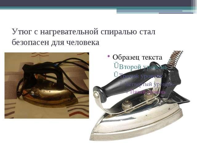 Утюг с нагревательной спиралью стал безопасен для человека