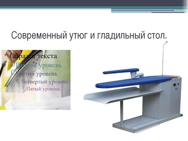 Современный утюг и гладильный стол.