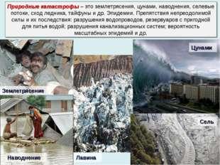 Природные катастрофы – это землетрясения, цунами, наводнения, селевые потоки,