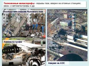 Техногенные катастрофы - взрывы газа; аварии на атомных станциях; авиа– и авт