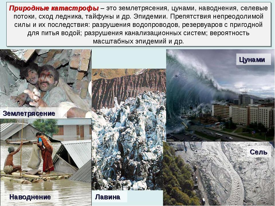 Природные катастрофы – это землетрясения, цунами, наводнения, селевые потоки,...