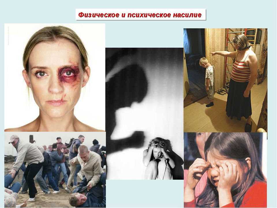 Физическое и психическое насилие