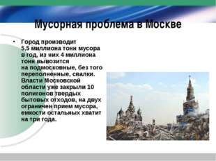 Мусорная проблема в Москве Город производит 5,5миллиона тонн мусора вгод, и