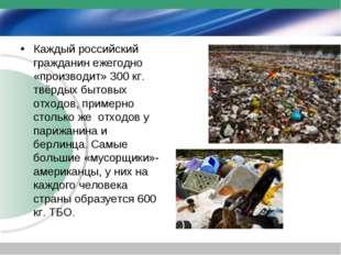 Каждый российский гражданин ежегодно «производит» 300 кг. твёрдых бытовых отх