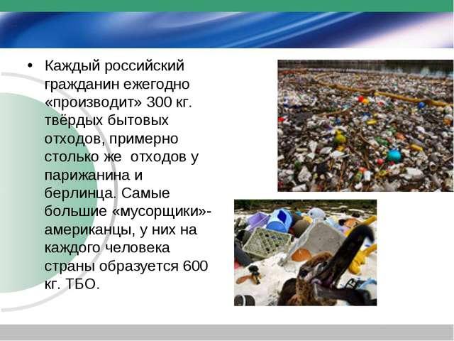 Каждый российский гражданин ежегодно «производит» 300 кг. твёрдых бытовых отх...