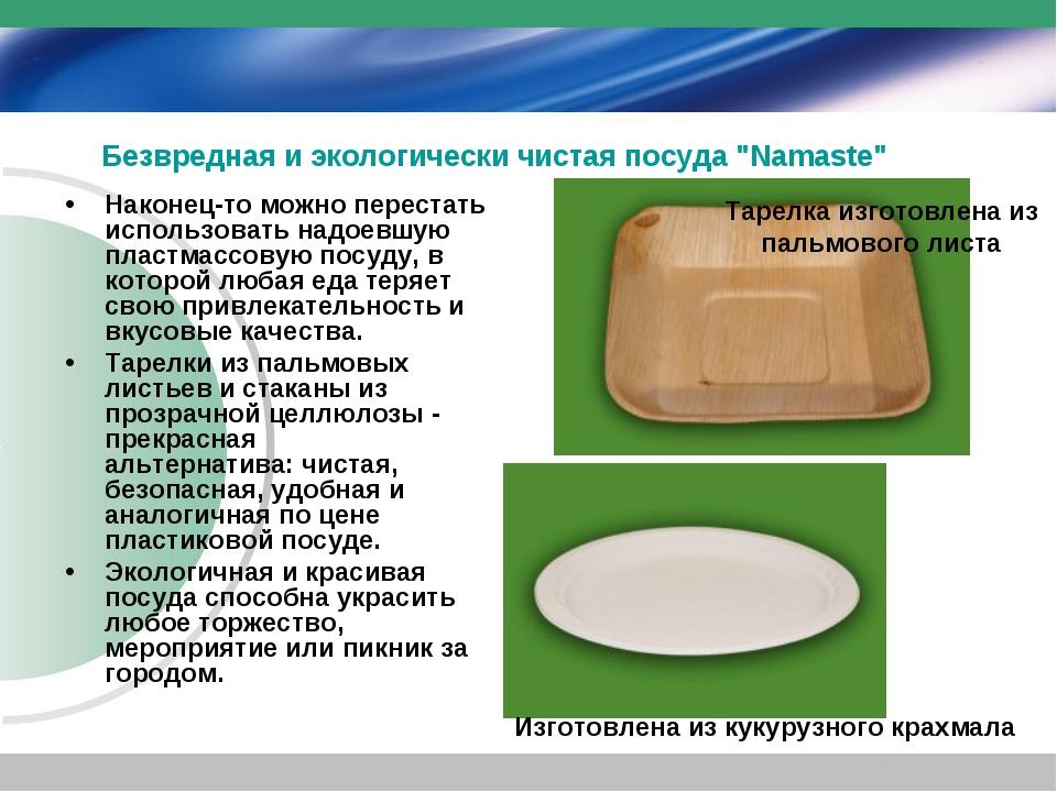 """Безвредная и экологически чистая посуда """"Namaste"""" Наконец-то можно перестать..."""