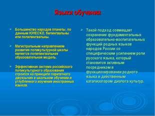 Языки обучения Большинство народов планеты, по данным ЮНЕСКО, билингвальны ил