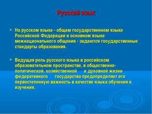 Русский язык На русском языке - общем государственном языке Российской Федера