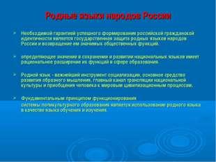 Родные языки народов России Необходимой гарантией успешного формирования росс