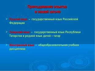 Преподавание языков в нашей школе Русский язык – государственный язык Российс